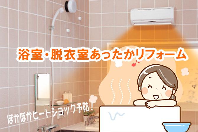 ヒートショック対策をしましょう。寒いお風呂場は危険がいっぱい。