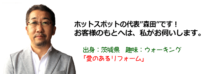 """ホットスポットの代表""""森田""""です! お客様のもとへは、私がお伺いします。      出身:茨城県 趣味:ウォーキング   「愛"""